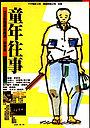 Фільм «Час жити і час помирати» (1985)