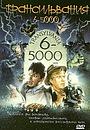 Фильм «Трансильвания 6-5000» (1985)