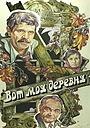 Фільм «Ось моє село …» (1985)