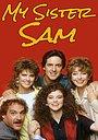 Сериал «Моя сестра Сэм» (1986 – 1988)
