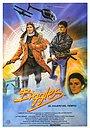 Фільм «Біґґлз» (1986)