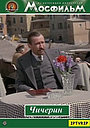 Фильм «Чичерин» (1985)