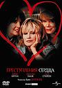 Фильм «Преступления сердца» (1986)