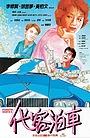 Фільм «Dai ke bo che» (1986)