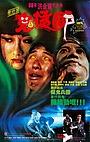 Фільм «Жутко-зловещий» (1988)