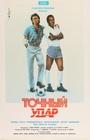 Фильм «Точный удар» (1986)