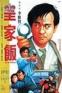 Фільм «Блюститель закона» (1986)