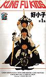 Фільм «Мальчишки-кунгфуисты» (1986)