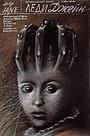 Фільм «Леді Джейн» (1985)