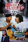 Фільм «Серце дракона» (1985)