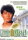 Фільм «Волшебный кристалл» (1986)