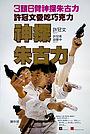 Фільм «Инспектор Шоколад» (1986)