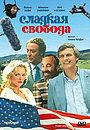 Фільм «Солодка свобода» (1986)