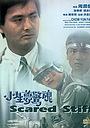 Фільм «Оцепеневшие от страха» (1987)