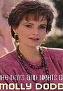 Серіал «Дни и ночи Молли Додд» (1987 – 1991)