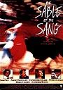 Фільм «Из песка и крови» (1988)