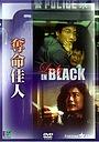 Фільм «Женщина в чёрном» (1987)