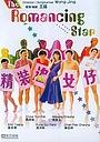 Фільм «Звезда романтики» (1987)