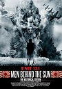 Фільм «Людина за сонцем» (1988)