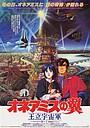 Аніме «Королівські космічні сили – крила Онеамісу» (1987)