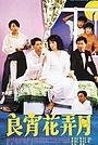 Фільм «Эта феерическая ночь» (1987)