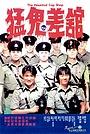 Фільм «Полицейский участок с привидениями» (1987)