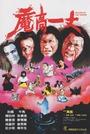 Фільм «Возвращение демона» (1987)
