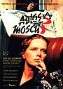 Фільм «Прощай Москва» (1986)