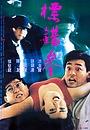 Фільм «Человеку свойственно ошибаться» (1987)
