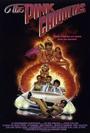 Фільм «Розовая Чикита» (1986)