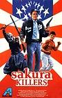 Фільм «Убийцы под знаком сакуры» (1987)