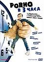 Фільм «Ровно в 3 часа» (1987)