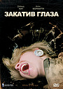 Фильм «Закатив глаза» (1987)
