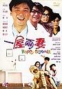 Фільм «Счастливый двоеженец» (1987)