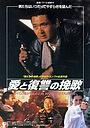 Фільм «Богат и знаменит 2» (1987)