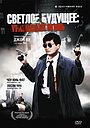 Фільм «Светлое будущее 2: Ураганный огонь» (1987)