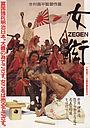 Фильм «Сутенер» (1987)