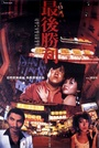 Фільм «Последняя победа» (1987)