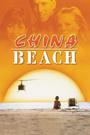 Серіал «Китайський пляж» (1988 – 1991)