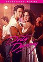Серіал «Грязные танцы» (1988 – 1989)