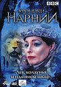 Сериал «Хроники Нарнии: Лев, колдунья и платяной шкаф» (1988)