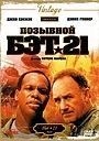 Фільм «Позывной Бэт-21» (1988)