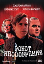 Фільм «Рокот неодобрения» (1988)
