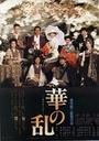 Фильм «Цветочный хаос» (1988)
