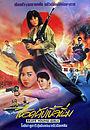 Фільм «Храбрые девушки» (1990)