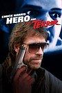 Фільм «Герой і Жах» (1988)