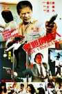 Фільм «Hu dan qiao jia ren» (1995)