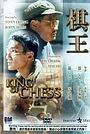 Фільм «Король шахмат» (1991)