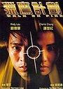 Фільм «Игра с огнём» (1988)