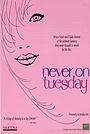 Фільм «Никогда во вторник» (1989)